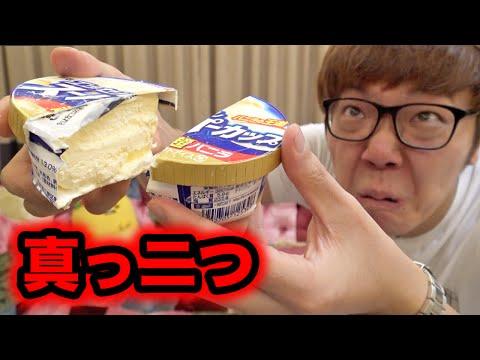 スーパーカップを包丁で真っ二つにすると食べやすい!?