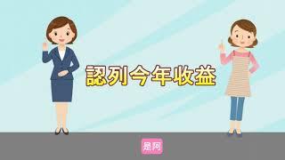 【經濟部廣告】企業會計準則公報-政府補助資產篇