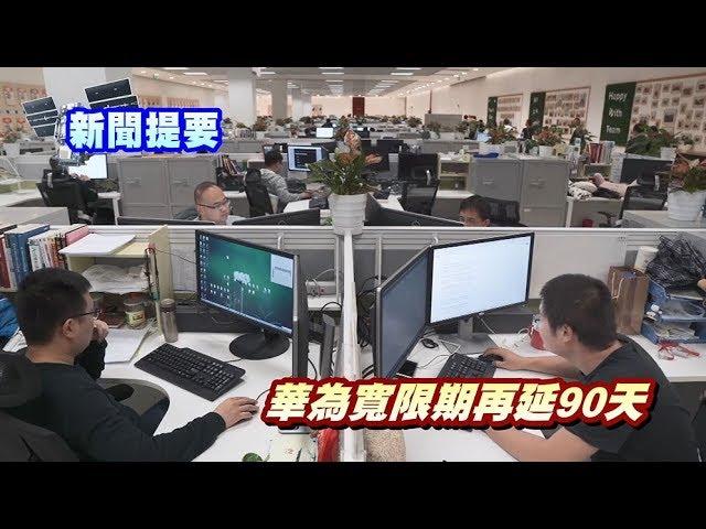 華語晚間新聞08192019