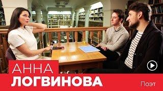 АННА ЛОГВИНОВА - Четвёртое интервью проекта Вопросы Дилетантов
