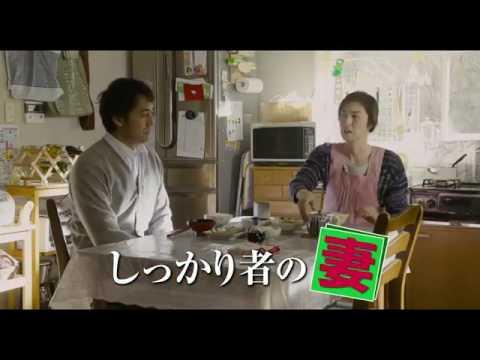 『恋妻家宮本』映画オリジナル特報