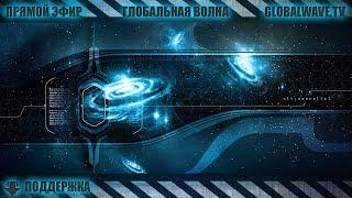 [ Технический эфир ] #091018 Научные советские фильмы - Глобальная Волна