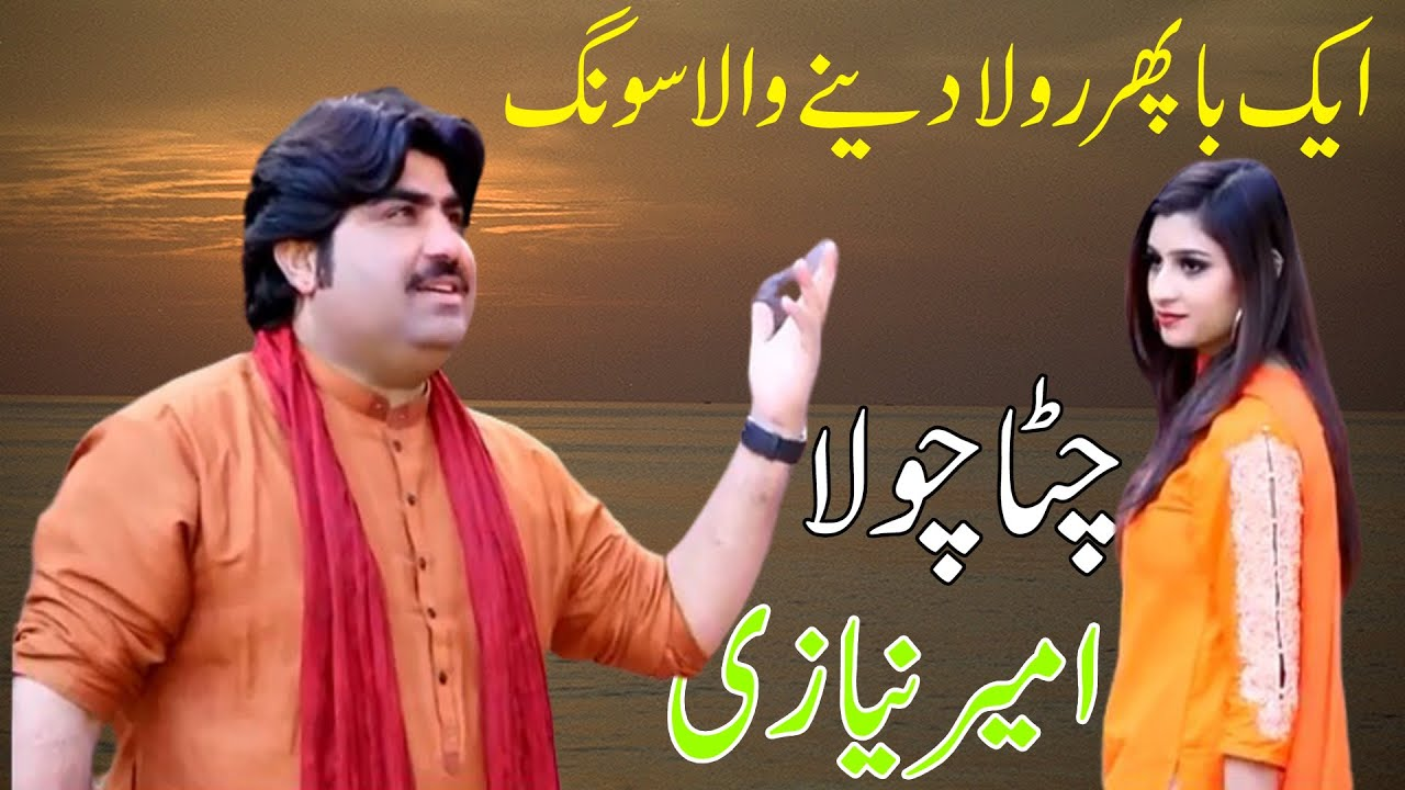 Top 20 Old is Gold Saraiki song singer ameer niazi Saraiki Hd Song 2020 Chita Chola