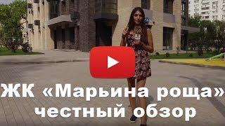 видео Новостройки в Марьиной роще