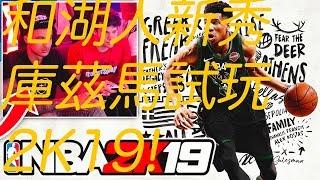 【Jesser 中字】和湖人新秀玩 NBA 2K19 ?!他竟然每天都在練習2k!(中文翻譯)