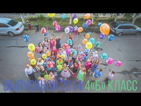 ВЫПУСКНОЙ 2014 ЛИЦЕЙ 4 КЛАСС