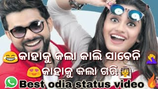 This is Maya re baya status video❤️Odia best Whatsapp status video❤️Happy Creation❤️