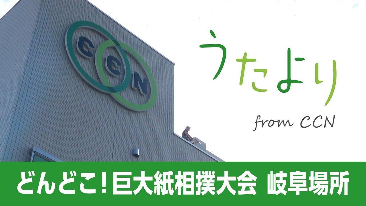 どんどこ!巨大紙相撲大会 岐阜場所