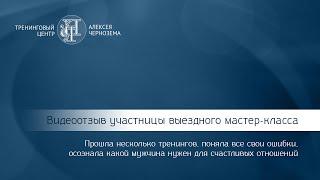 Отзыв участницы живого мастер-класса в Москве