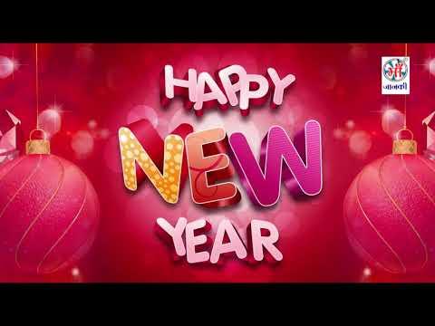 Happy New Year 2018-नया साल का सबसे हिट -हैप्पी न्यू ईयर सोंग -सबको मुबारक नया साल