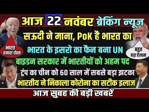 Nonstop News 22 November 2020 l आज की ताजा खबर l News Headlines  Today Breaking News   Bharat News