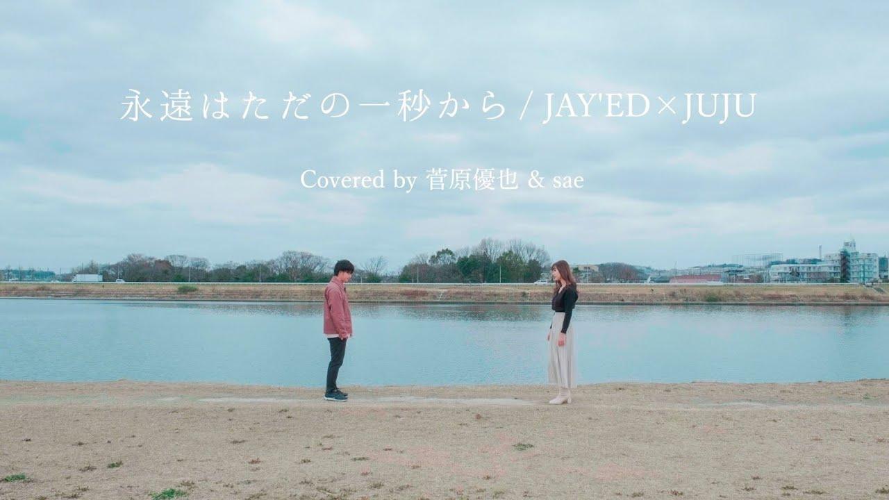 永遠はただの一秒から/JAY'ED×JUJU  piano ver-Covered 菅原優也&sae