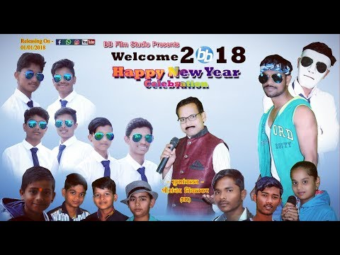 Welcome 2018 happy new year celebration