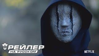 ПОРЯДОК ОФИЦИАЛЬНЫЙ РУССКИЙ ТРЕЙЛЕР 2019 HD The Order  Season 1 ¦ Official Trailer HD