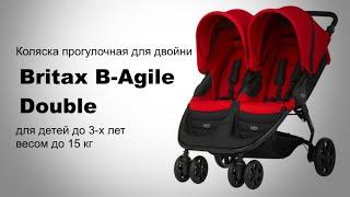 Britax B-Agile Double прогулочная коляска для двойни(Детская коляска Britax B-Agile Double для двойни рассчитана для детей практически с рождения до 3-х лет, весом до 15..., 2016-02-21T23:43:55.000Z)