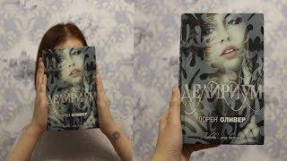 Книжный обзор: Лорен Оливер - Делириум (1 часть) | by DL