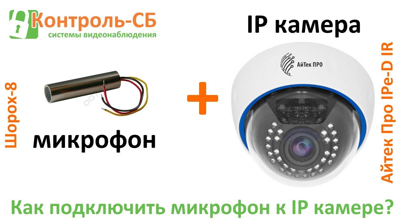 Видеокамера с микрофоном схема подключения