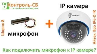 Як підключити мікрофон до IP камері або розпакування цифрової камери Айтек Про IPe-D IR