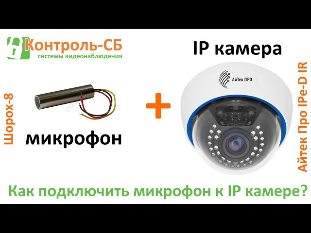 Как подключить микрофон к IP