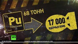 США отрицают нарушение условий соглашения с РФ об утилизации плутония