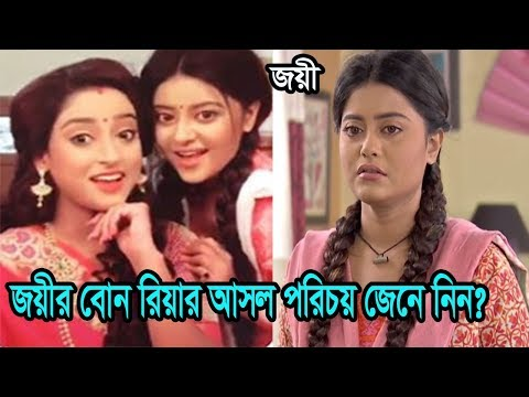 জয়ী সিরিয়ালের রিয়ার আসল পরিচয় জেনে নিন? | Joyee Serial Actress Misty Das As Riya Real Identity