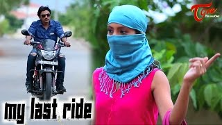 My Last Ride || Latest Telugu Short Film 2017 || By Veerababu Vathadi