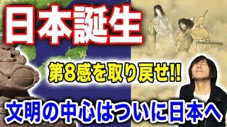 目覚めよ日本人 vol.33「日本誕生。第8感を取り戻せ!!文明の中心はついに日本へ」
