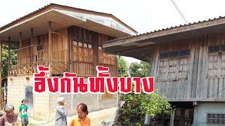 ชาวบ้านถึงกับอึ้ง!!! แห่ดูบ้านไม้เก่าที่ใหม่ขึ้นมาได้เอง