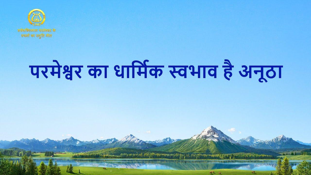 परमेश्वर का धार्मिक स्वभाव है अनूठा   Hindi Christian Song With Lyrics