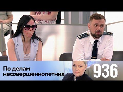 По делам несовершеннолетних | Выпуск 936