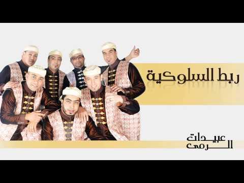 Abidat Rma - Rbat Slogeya (Official Audio) | عبيدات الرمى - ربط السلوكية