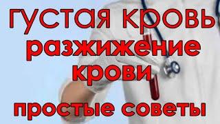 Разжижение Крови Профилактика Атеросклероза И Тромбофлебита. Простые Народные Рецепты.