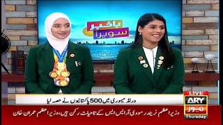 IHMD Champions on ARY News 2020