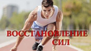 Как восстановить силу мышц