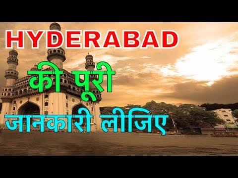 HYDERABAD FACTS IN HINDI || पहले नहीं था भारत का हिस्सा || HYDERABAD HISTORY