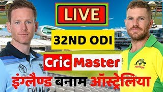 England Vs Australia 32th ODI Live World Cup 2019, Eng Vs Aus Live 2019