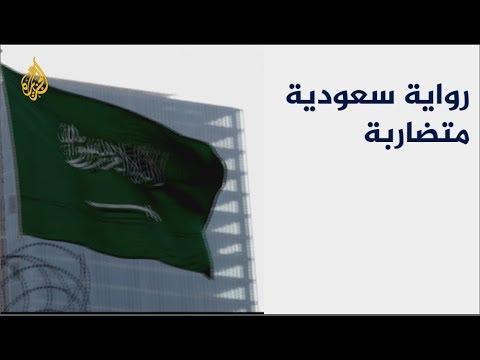 مراسل  الجزيرة يتحدث عن التفاصيل الجديدة في الرواية السعودية حول مقتل خاشقجي  - 11:53-2018 / 10 / 21