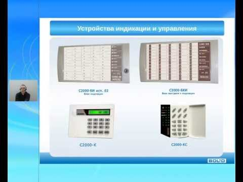 Вебинар по системам охранной сигнализации ч3