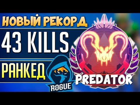 МИРОВОЙ РЕКОРД APEX LEGENDS: 43 УБИЙСТВА в Отряде на Хищнике Апекс. QadRaT Apex Legends Стрим #6