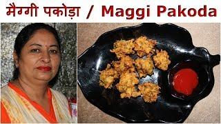 मैग्गी पकोड़ा - Maggi Pakoda