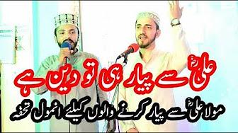 New Kalam | Ali R.A Sy Pyaar Hi To Deen Hai | Waqas Khalil