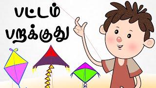 பட்டம் பறக்குது   Pattam Parakkudu   Tamil Rhymes For Kids   தமிழ் குழந்தை பாடல்கள்   Chutti Kutties