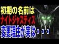 【ガンダムSEED DESTINY】インフィニットジャスティス機体紹介!! 本来ならナイトジャ…