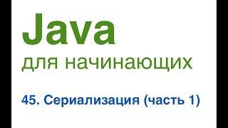 Java для начинающих. Урок 45: Сериализация (часть 1).