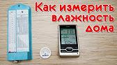Про гигрометр - YouTube