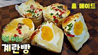 [계란빵] 에어프라이어, 전자렌지, 오븐 무엇이든 OK…