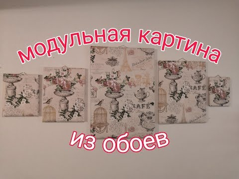 МОДУЛЬНАЯ КАРТИНА из ОБОЕВ, ПРОСТО И КРАСИВО