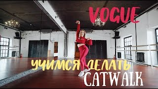CATWALK - Vogue Dance Tutorial | ТАНЦУЕМ VOGUE