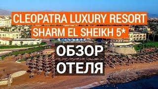 Cleopatra Luxury Resort 5 обзор отеля Отдых в Египте Шарм эль шейх 2019
