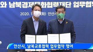 [뉴스&피플] 안산시, 남북교류협력 업무협약 맺어